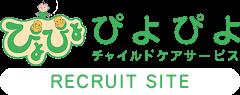 ぴよぴよチャイルドケアサービス Recruit site