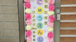 ぴよぴよPleco保育園有松 入園式